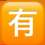 Дальневосточный иероглиф-6709