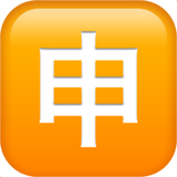 дальневосточный иероглиф-7533